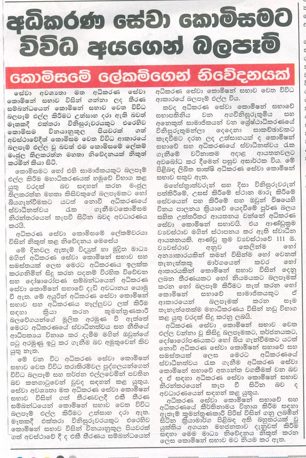 Pics Photos - Sri Lanka Sinhala News Paper Ajilbab Portal