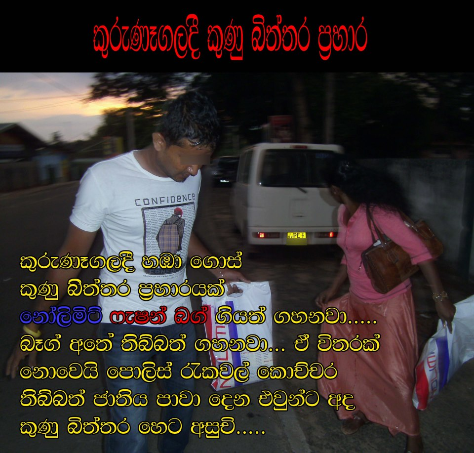 Anti Muslim Campaign Sri Lanka 4