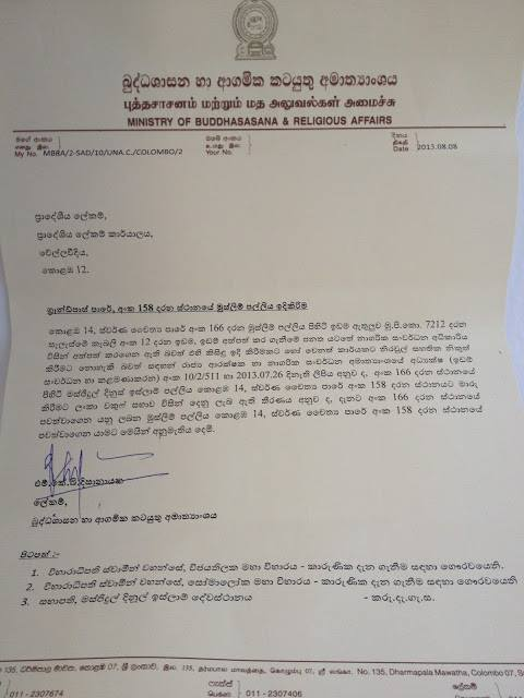 Attacked mosque released the original letter of permission for attacked mosque released the original letter of permission for relocation spiritdancerdesigns Choice Image