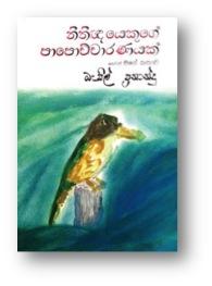 Basil's book