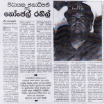 Uvindu Ranil Ravaya July 23 2006