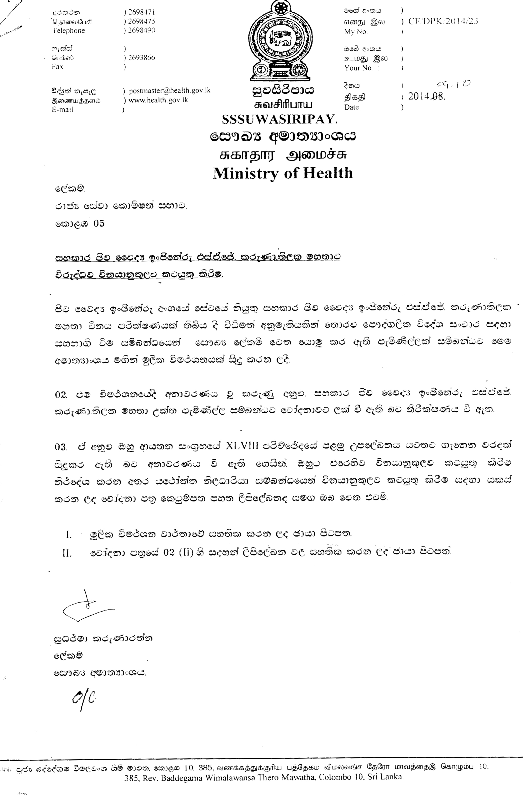 The technical specialist to sign off on the project was S.A.J. Karunatilaka, an engineer attached to the Health Ministry's Division of Biomedical Engineering Services based on de Saram Road, Colombo 10. Information now in the hands of Colombo Telegraph (see image 2) show that this individual had been caught red-handed, making as many as 15 secret, unauthorised overseas trips over the past several years.