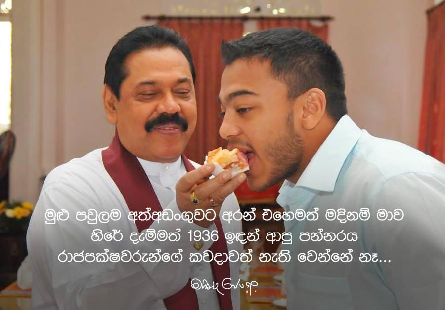 Leadership Appoach – Mahinda Rajapaksa