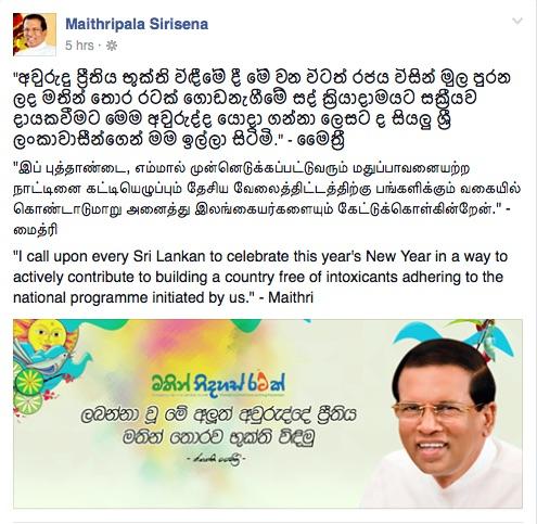 President Sirisena \'Bullish\' In New Year Greeting – Colombo Telegraph