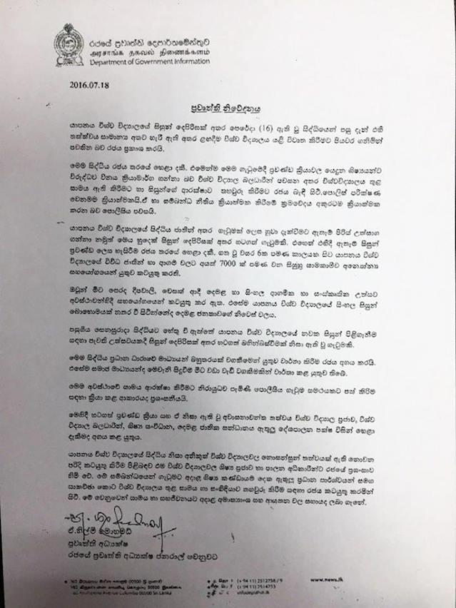 Govrnment information department on Jaffna University clash