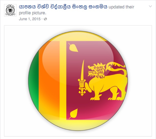 Jaffna University Sinhala Society