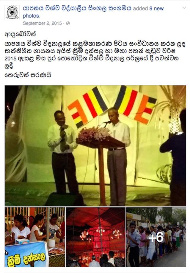 Jaffna University clash