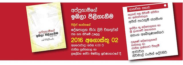 Event Invitations Books Launches And Discussion  Colombo Telegraph