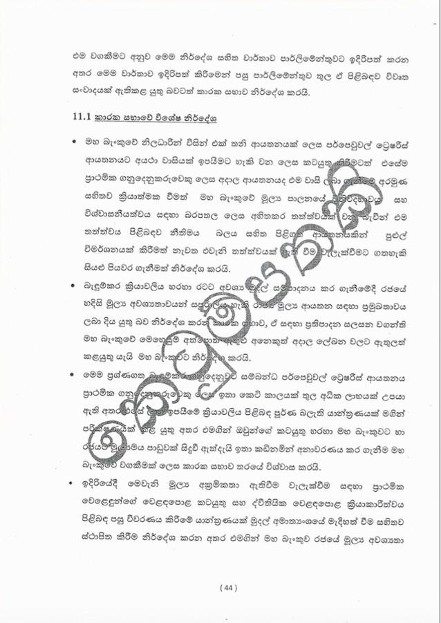 cope-report-on-central-bank-treasury-bond-scam-sri-lanka