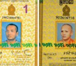UN Safe House Attack: Well-Known Saffron Thug Arrested With Two ID Cards