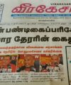 Anti-Muslim Hate: Tamil Media Joins In! Media Ethics Thrown To The Winds!