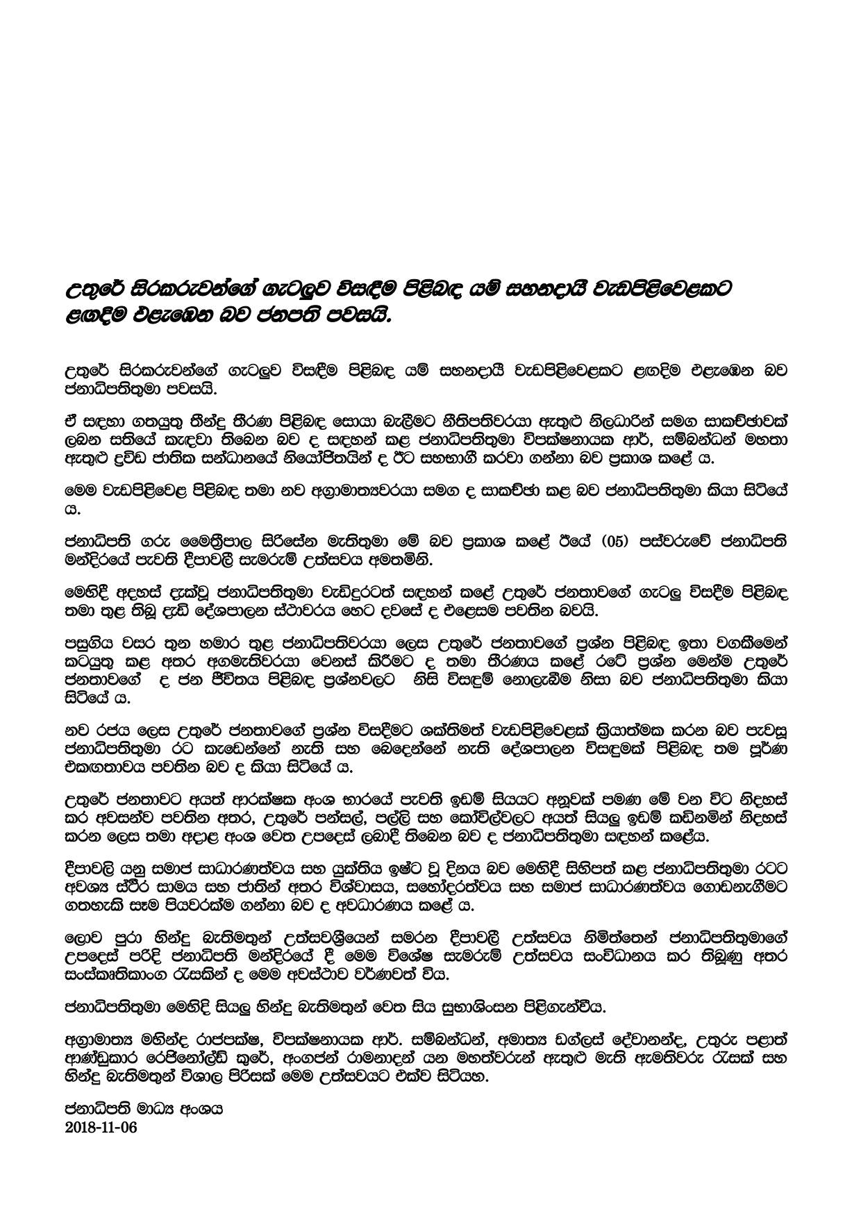Sirisena's Blatant U-Turn On Deepavali Press Release